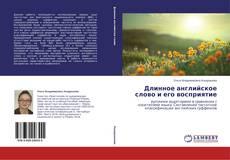 Bookcover of Длинное английское слово и его восприятие