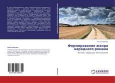 Bookcover of Формирование жанра народного романа