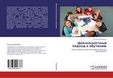 Buchcover von Деятельностный подход к обучению