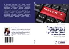 Buchcover von Продуктивность инновационной деятельности субъектов ТРИЗ-образования