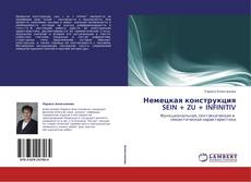 Bookcover of Немецкая конструкция  SEIN + ZU + INFINITIV