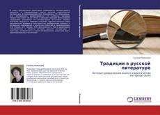 Bookcover of Традиции в русской литературе