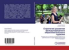Bookcover of Стратегия развития международного образовательного туризма
