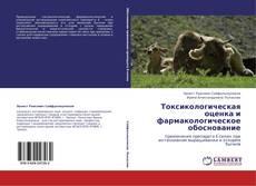 Copertina di Токсикологическая оценка и фармакологическое обоснование
