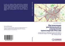 Bookcover of Организация регионального управления транспортом России