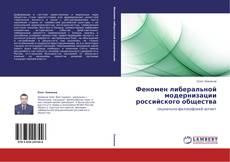 Buchcover von Феномен либеральной модернизации российского общества
