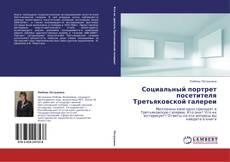 Copertina di Социальный портрет посетителя Третьяковской галереи