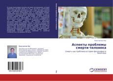 Bookcover of Аспекты проблемы смерти человека