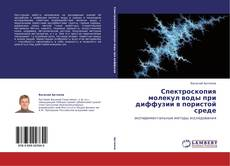 Bookcover of Спектроскопия молекул воды при диффузии в пористой среде