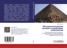 Методологические основы и проблемы психологии kitap kapağı
