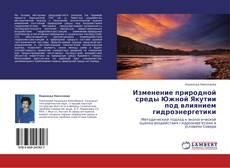 Borítókép a  Изменение природной среды Южной Якутии под влиянием гидроэнергетики - hoz