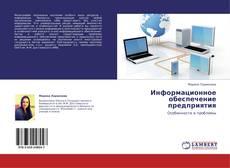 Borítókép a  Информационное обеспечение предприятия - hoz