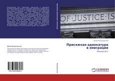 Обложка Присяжная адвокатура в эмиграции
