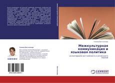 Bookcover of Межкультурная коммуникация и языковая политика