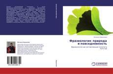 Couverture de Фразеология: природа и повседневность