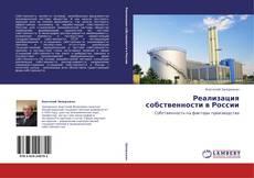 Bookcover of Реализация собственности в России