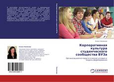 Корпоративная культура студенческого сообщества ВУЗа的封面