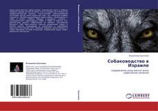 Buchcover von Собаководство в Израиле