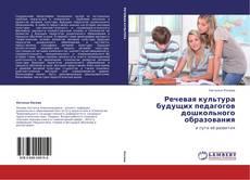 Bookcover of Речевая культура будущих педагогов дошкольного образования