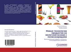 Couverture de Новые технологии продуктов на молочной основе с полисахаридами