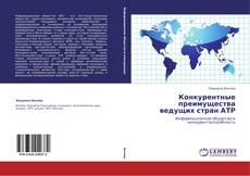 Capa do livro de Конкурентные преимущества ведущих стран АТР
