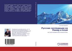 Bookcover of Русские экспедиции на Памир и Алай