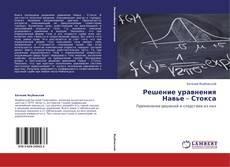 Copertina di Решение уравнения Навье – Стокса