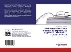Couverture de Внешняя политика России на страницах журнала «Шпигель» (2005-2010 гг.)