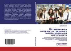 Capa do livro de Мотивационная готовность студентов к профессиональной деятельности