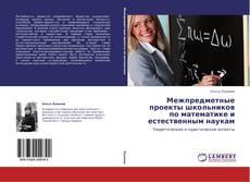 Обложка Межпредметные проекты школьников по математике и естественным наукам
