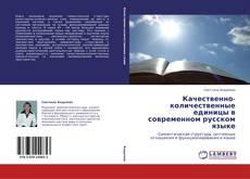 Buchcover von Качественно-количественные единицы в современном русском языке