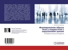 Buchcover von Формирование образа тела у подростков с нарушением зрения