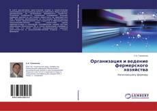 Borítókép a  Организация и ведение фермерского хозяйства - hoz