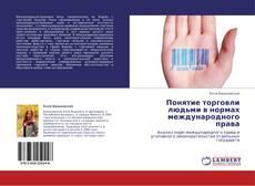 Copertina di Понятие торговли людьми в нормах международного права