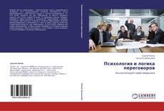 Bookcover of Психология и логика переговоров