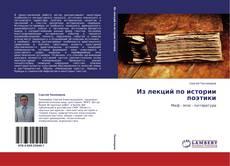 Bookcover of Из лекций по истории поэтики