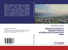 Обложка Биологические и продуктивные особенности помесных овец