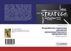 Portada del libro de Разработка стратегии развития производственного предприятия
