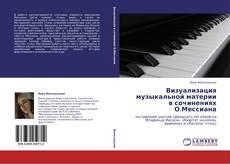 Couverture de Визуализация музыкальной материи в сочинениях О.Мессиана