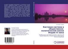 Bookcover of Кастовая система в общественно-политической жизни Индии XX века
