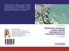 Copertina di Записки о поисках новых форм гражданского сосуществования