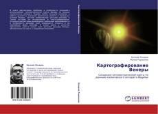 Bookcover of Картографирование Венеры