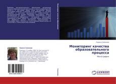 Borítókép a  Мониторинг качества образовательного процесса - hoz
