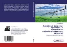 Portada del libro de Аграрные регионы: проблемы и приоритеты инфраструктурного развития