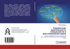 Buchcover von Справочная деятельность специалиста в расследовании краж