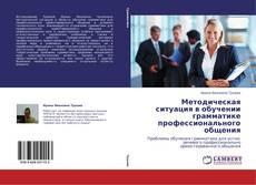 Bookcover of Методическая ситуация в обучении грамматике профессионального общения