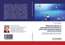 Bookcover of Жидкие фазы в реакциях металлов с кислыми реагентами и окислителями