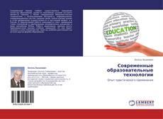 Современные образовательные технологии kitap kapağı