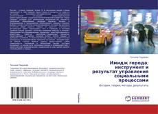 Обложка Имидж города: инструмент и результат управления социальными процессами