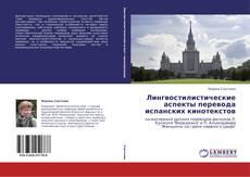 Bookcover of Лингвостилистические аспекты перевода испанских кинотекстов